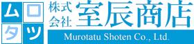 ムロタツ-室辰商店